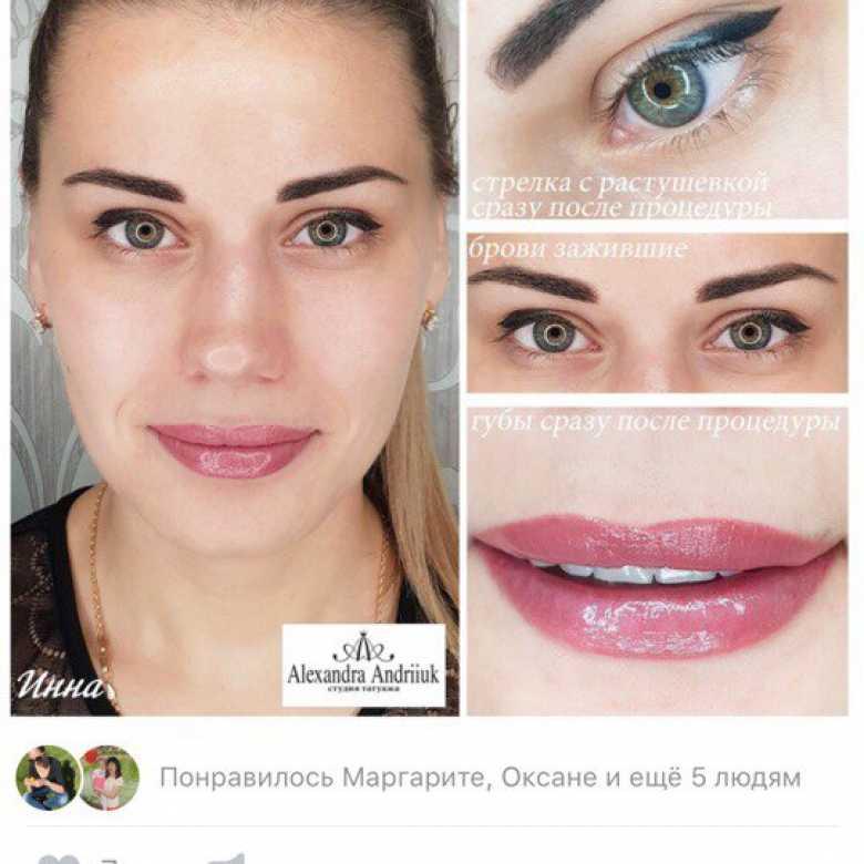 Татуаж и перманентный макияж